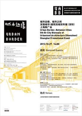 推广会海报-1025